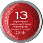 Հեղինակային մանկավարժության հեղինակների ամենամյա մայիսյան 13-րդ հավաք